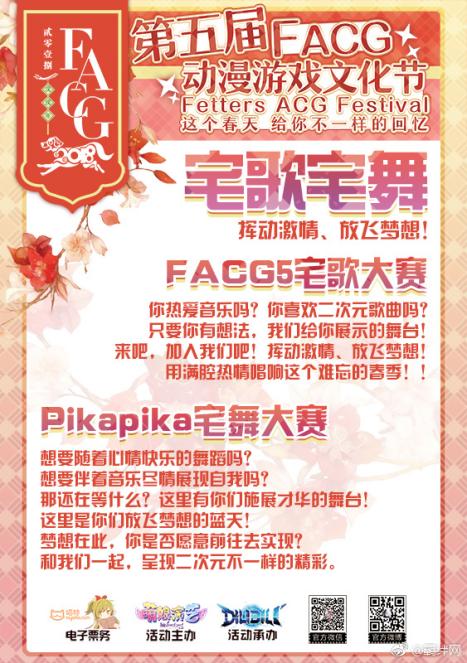 3.17福州FACG动漫游戏文化节全攻略-ANICOGA