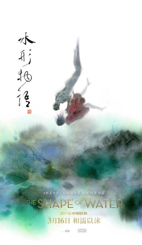 《水形物语》中国风海报公开 3月16日中国内地上映