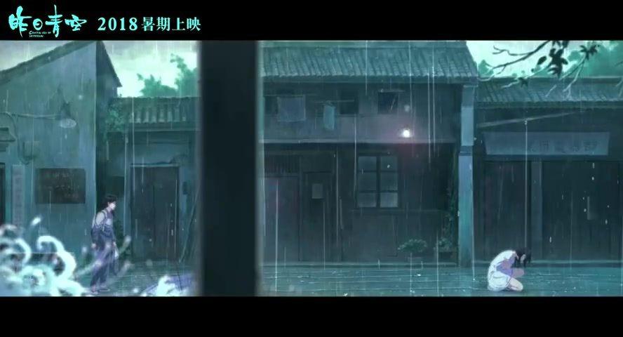 昨日青空电影,昨日青空