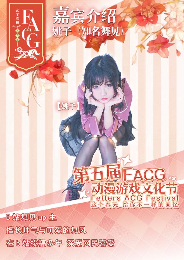 3.17FACG动漫游戏文化节重磅嘉宾公布-ANICOGA