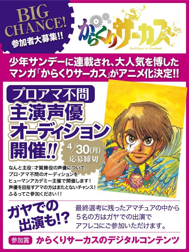 魔偶马戏团,动画海选征集声优,藤田和日郎