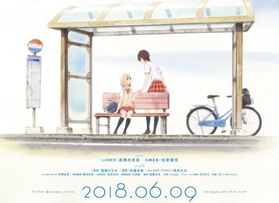 《牵牛花与加濑同学》公开本预告,OVA在6月9日上映!