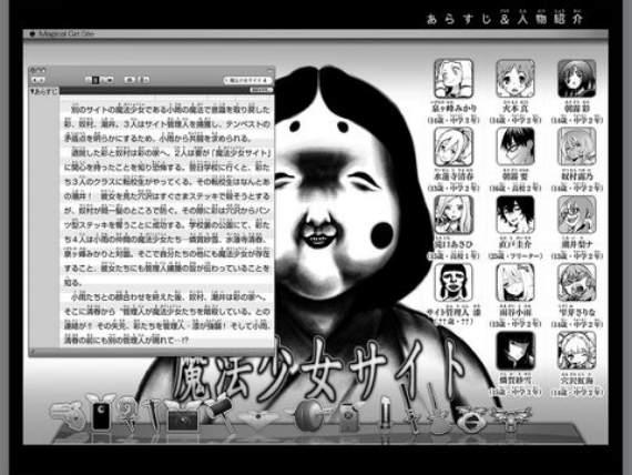 超人气人工智障《绊爱声优出道啦?》为动画《魔法少女网站》配音 - 图片3