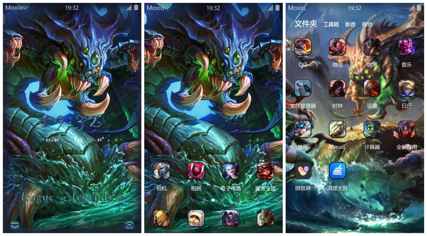 纳什男爵手机主题,英雄联盟主题,动漫手机主题