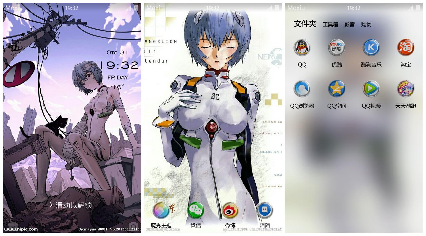 新世纪福音战士手机主题,绫波丽手机主题,动漫手机主题