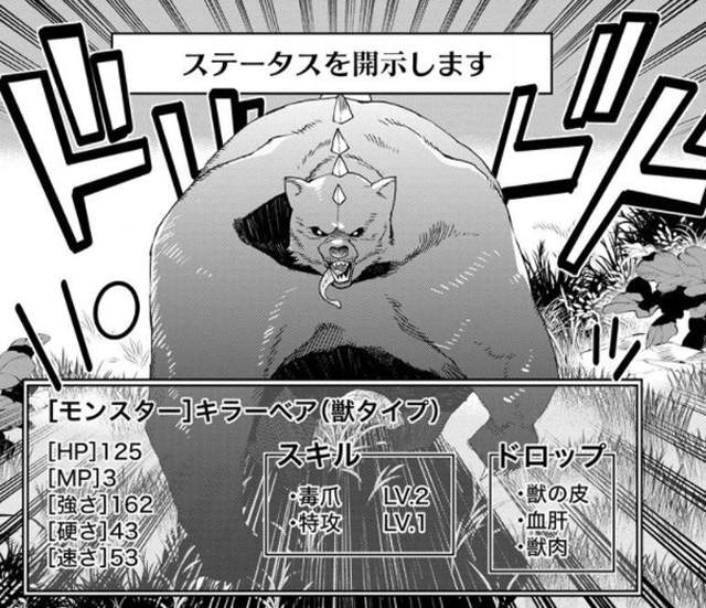 美食漫画?《异世界相扑锅》终于轮到相扑力士去异世界了…… - 图片7