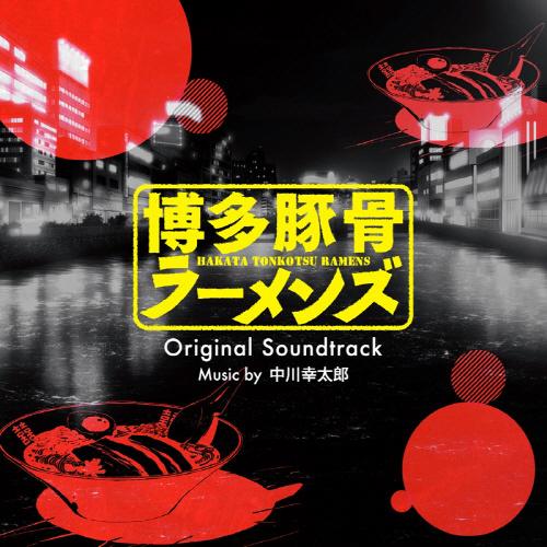 动漫音乐下载,博多豚骨拉面团OST下载,博多豚骨拉面团OST专辑