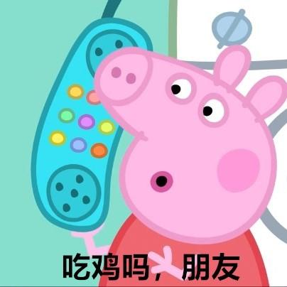 小猪佩奇表情包社会人表情包