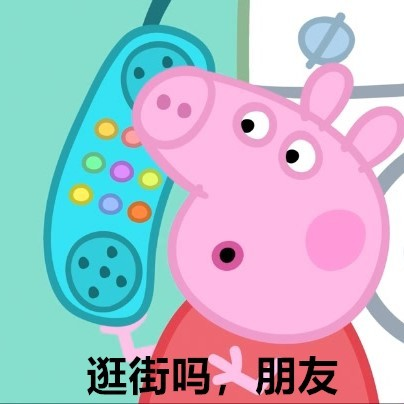 小猪佩奇表情包,社会人表情包,qq表情包,微信表情包