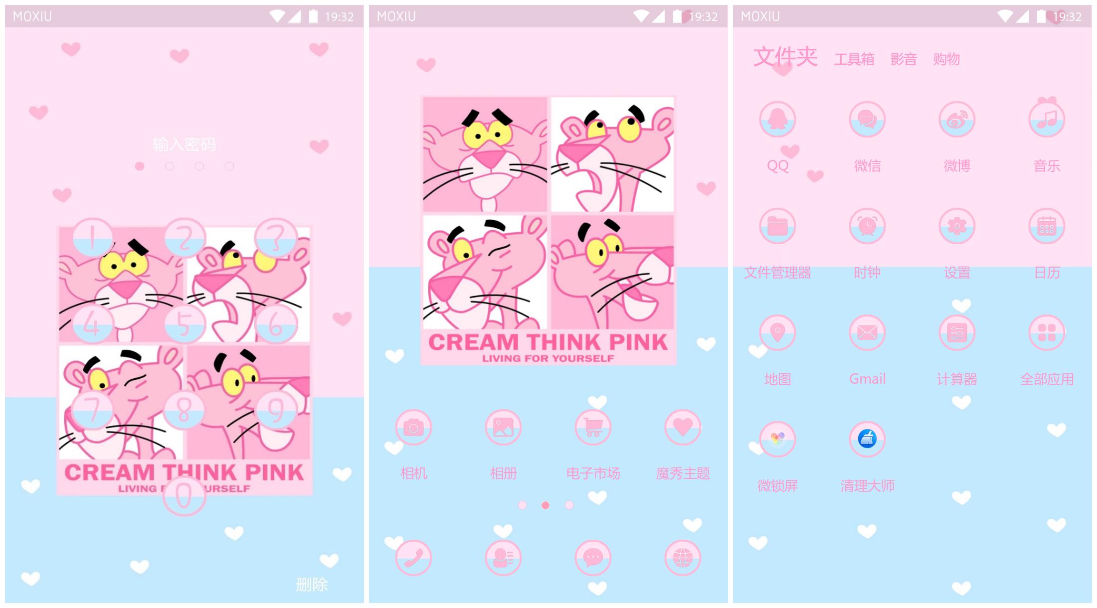 粉红豹手机主题,动漫手机主题,二次元手机主题