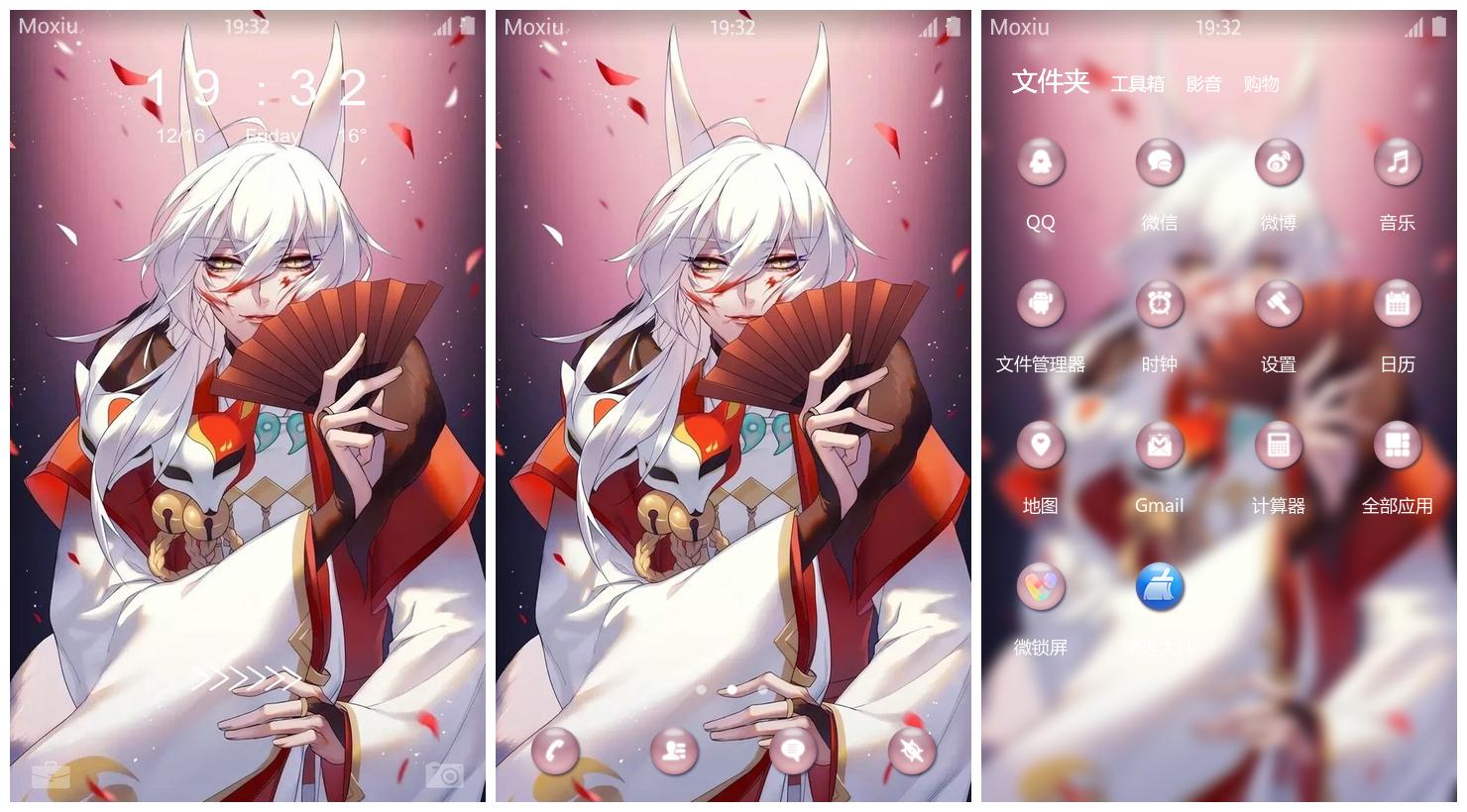 妖狐手机主题,阴阳师手机主题,动漫手机主题
