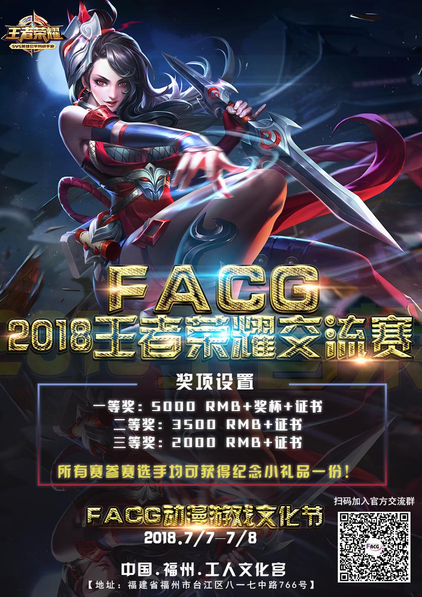 第二届FACG王者荣耀争霸赛,7月7号峡谷之巅等你登顶称霸一方!