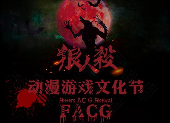 FACG狼人杀派对,语言是你的武器,逻辑