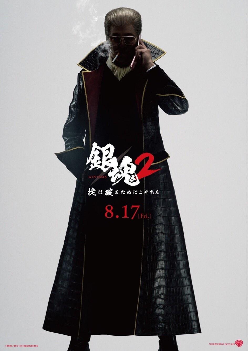 银魂2,银魂真人电影
