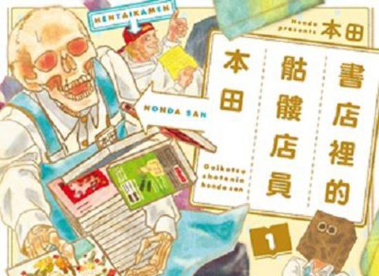 漫改动画《书店里的骷髅店员本田》第一弹PV预告公开!