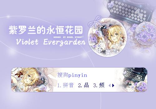 紫罗兰的永恒花园输入法皮肤,动漫输入法皮肤,搜狗皮肤