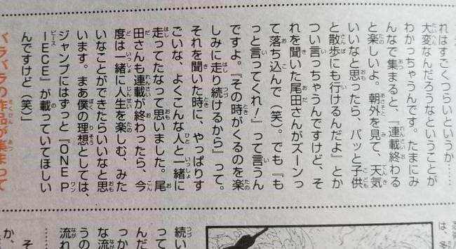岸本齐史,尾田荣一郎