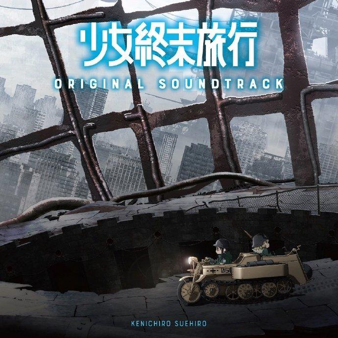 少女终末旅行OST原声集插曲,动漫音乐下载,二次元音乐下载