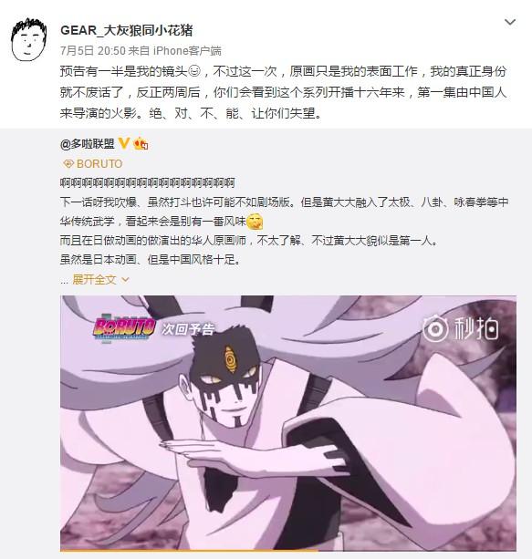 博人国人导演,火影国人导演