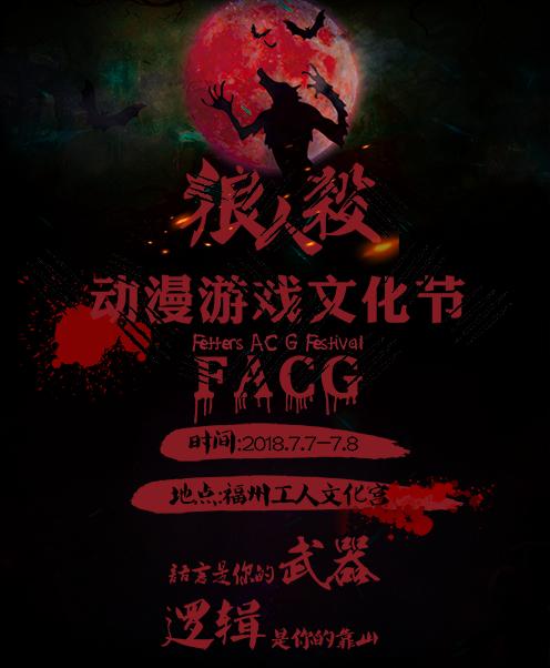 FACG动漫游戏文化节,FACG,狼人杀