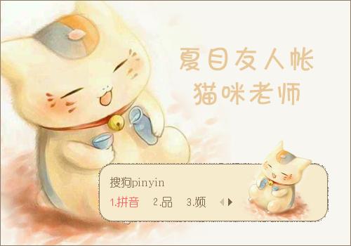 夏目友人帐,猫咪老师输入法皮肤,动漫输入法皮肤