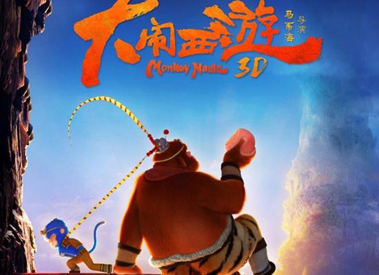 国产动画电影《大闹西游》先导海报 这个大圣略魁梧
