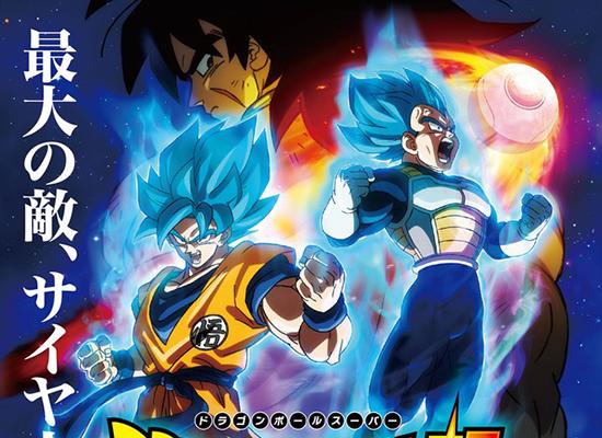 剧场版《龙珠超 布罗利》最新PV公布 遭遇最强之敌!