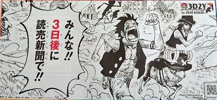 尾田荣一郎,海贼王完结