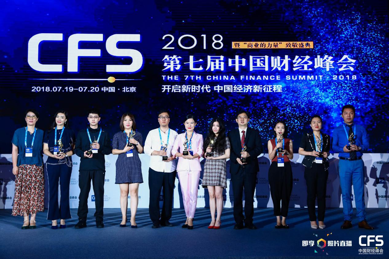 """再获殊荣!嘀哩嘀哩斩获""""2018中国财经峰会""""三项大奖"""