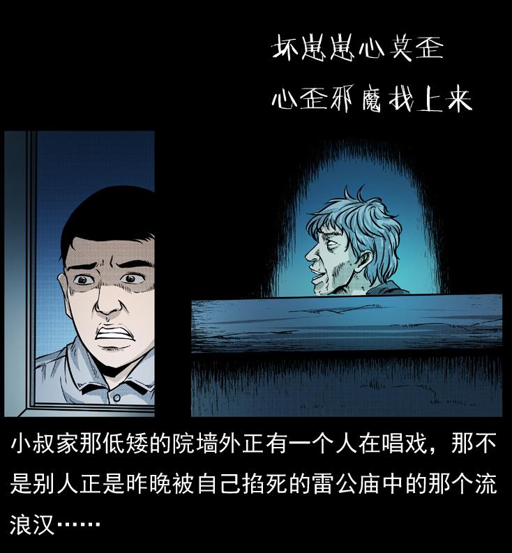 三老爷诡事会,恐怖漫画,中国恐怖漫画