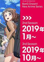 BanG Dream!第二季,一月