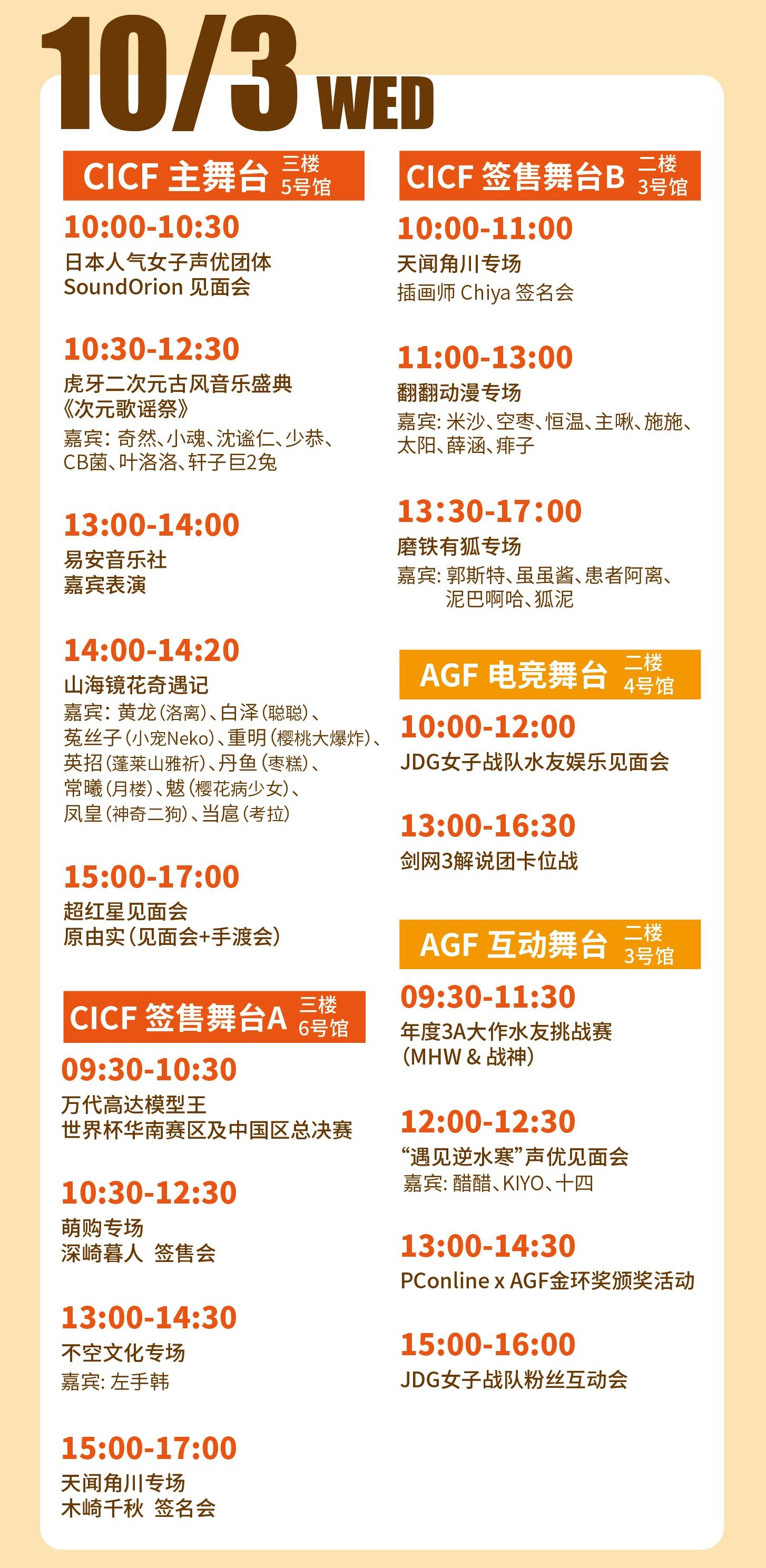 中国国际漫画节动漫游戏展,国庆漫展,广州漫展,