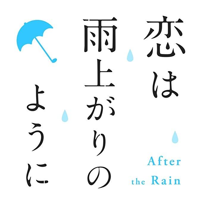 恋如雨止OST专辑,动漫音乐下载,动漫音乐介绍