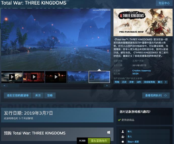 全面战争,三国,steam