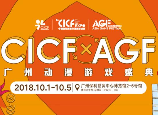 国庆长假一票游五馆  CICF × AGF合力缔造