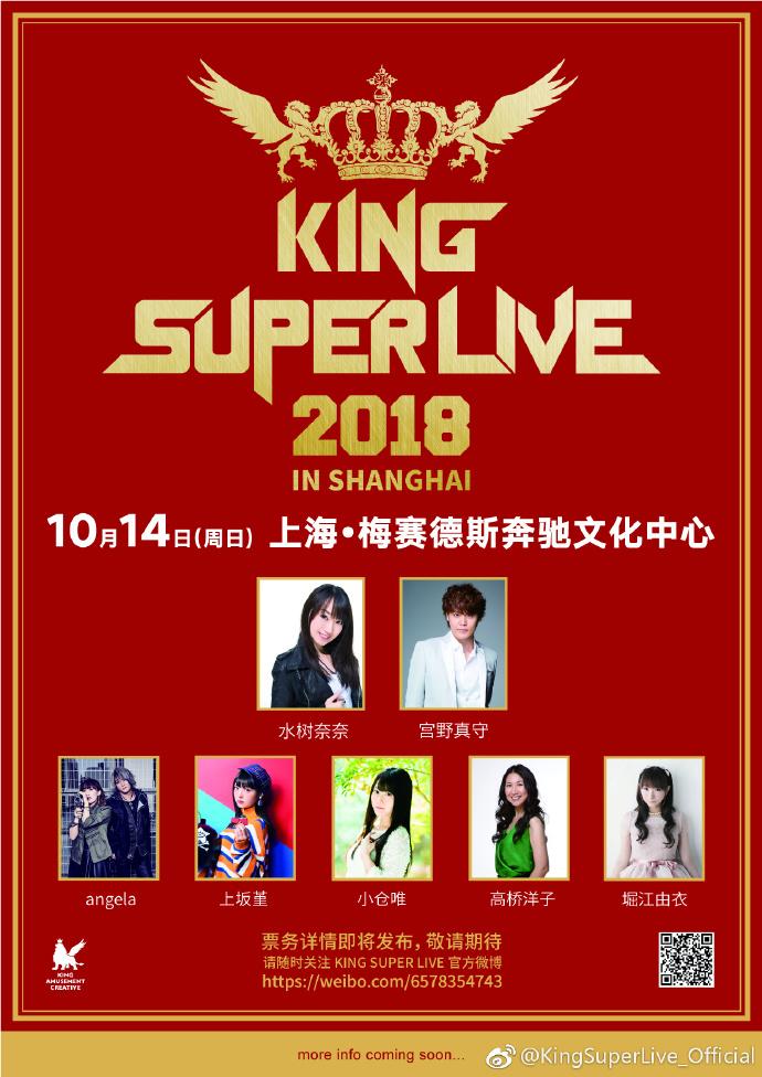 ksl2018,ksl上海,KING SUPER LIVE上海