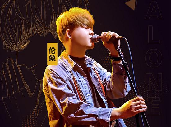 知名音乐人伦桑入驻虎牙二次元10月20日露脸首秀!