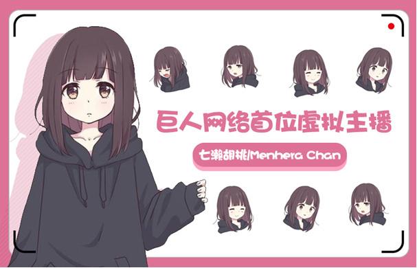 表情包少女,巨人网络,Menhera酱,Menhera Chan