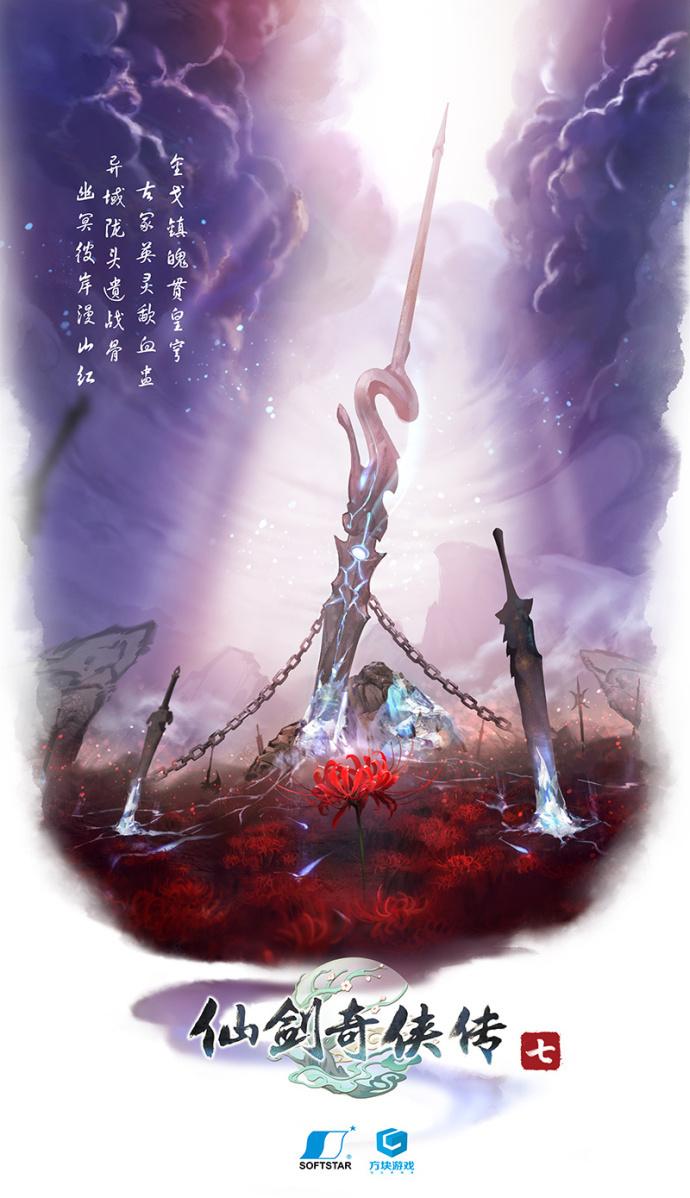 仙剑奇侠传七,仙剑奇侠传,姚壮宪