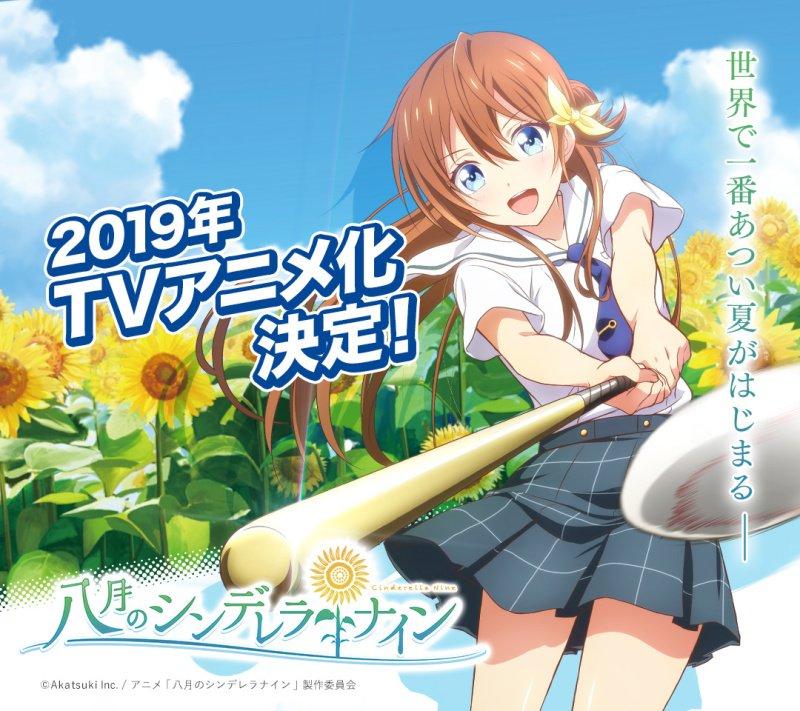 八月的棒球甜心动画,棒球动漫