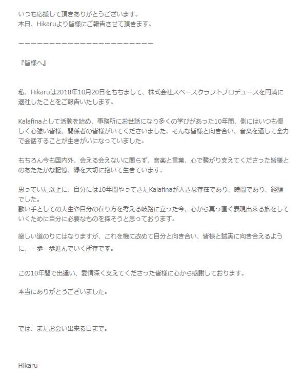 Kalafina,梶浦由记,k团,解散,Wakana,Hikaru