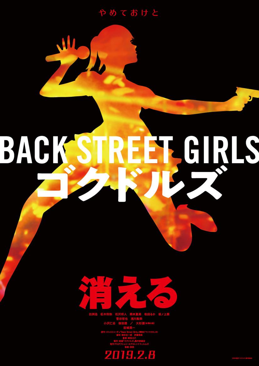 后街女孩,后街女孩真人版,惨遭真人化,冈本夏美,松田瑠华