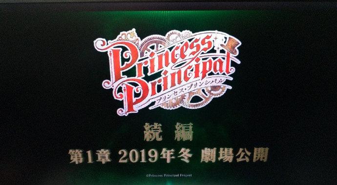 公主准则,princess principal,公主准则剧场版