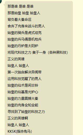 项羽,虞美人,人智统合真国,FGO2.3,宇宙战舰,嬴政,秦始皇