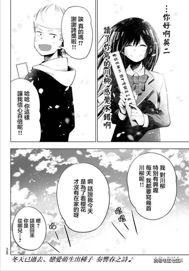 川柳少女,TV动画化,4月新番,2019年4月