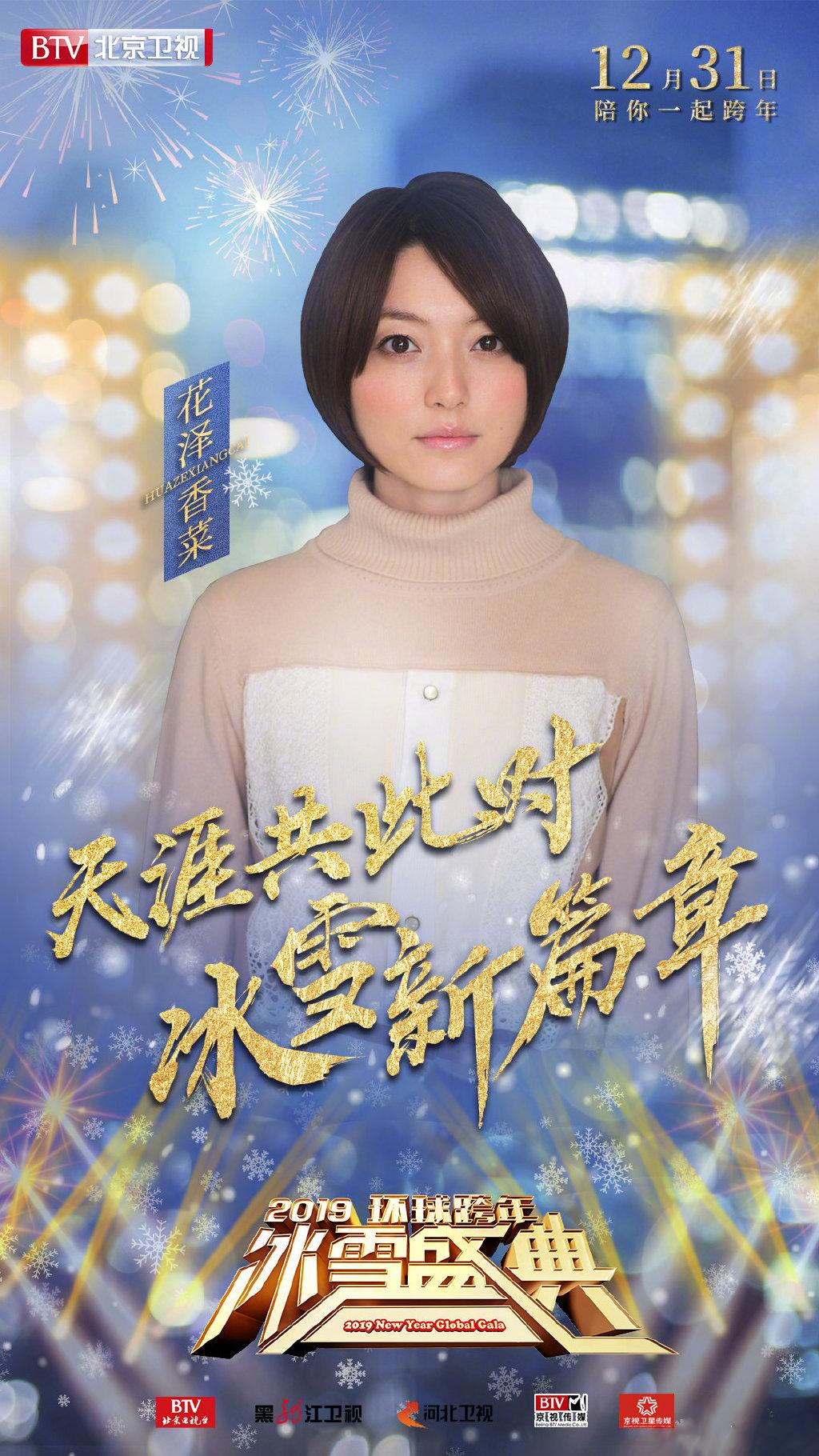 花泽香菜,北京卫视,花泽香菜跨年,恋爱循环