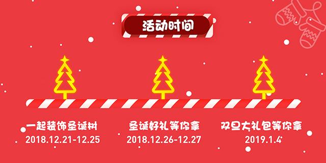 d站,嘀哩嘀哩,圣诞节,活动