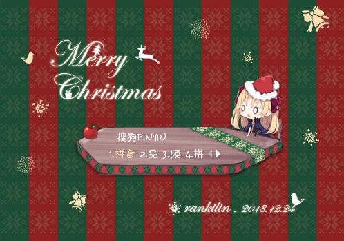 远坂凛,fate go,圣诞节,平安夜,输入法皮肤,二次元,动漫