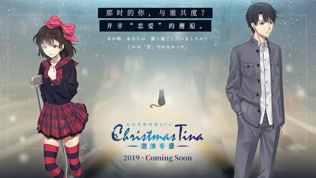 Christmas Tina -泡沫冬景--迷你酷-MINICOLL