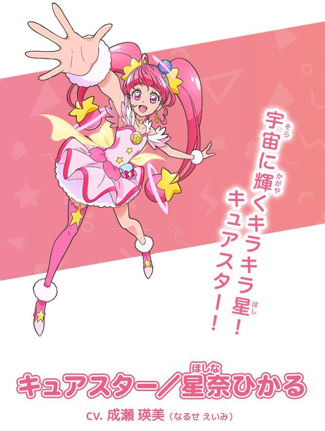 STAR☆TWINKLE 光之美少女-迷你酷-MINICOLL